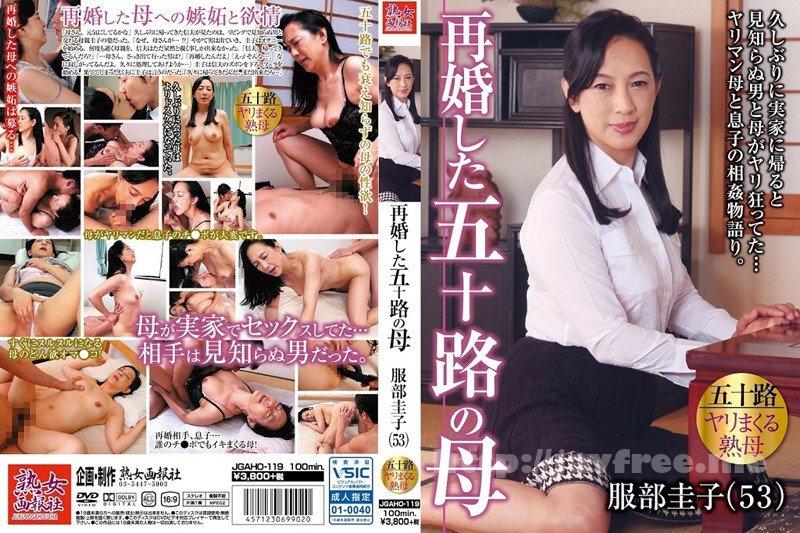 [JGAHO-119] 再婚した五十路の母 服部圭子
