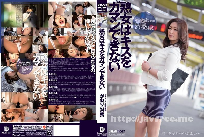 [JKD-001] 熟女はキスをガマンできない 音無かおり - image JKD-001 on https://javfree.me