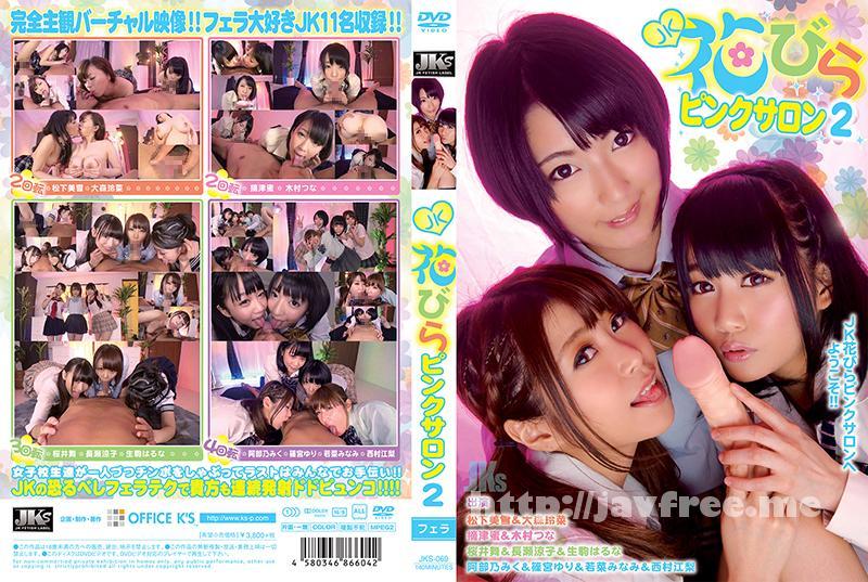 [JKS-069] JK花びらピンクサロン 2 - image JKS-069 on https://javfree.me