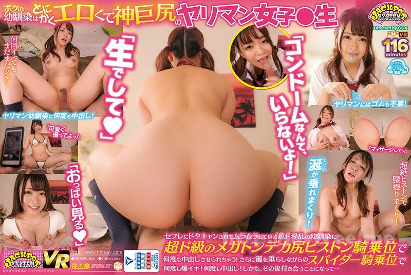 [HD][GVH-030] 監禁クローゼット 笠木いちか - image JPSVR-004 on https://javfree.me