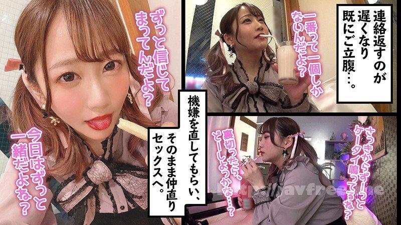 [HD][JRAI-006] 地雷系女子 ゆりりん - image JRAI-006-1 on https://javfree.me