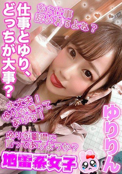 [HD][JRAI-006] 地雷系女子 ゆりりん - image JRAI-006 on https://javfree.me