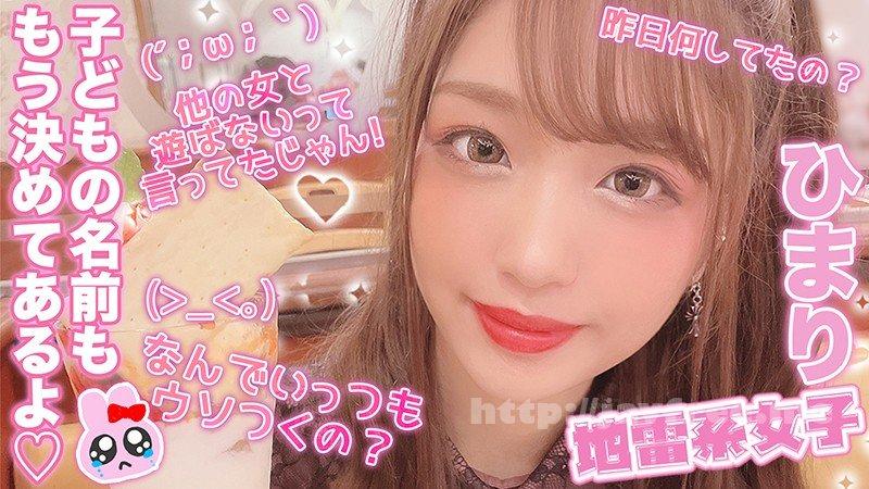 [HD][JRAI-009] 地雷系女子 ひまり - image JRAI-009 on https://javfree.me
