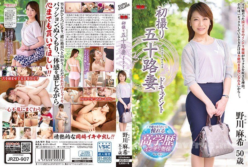 [HD][JRZD-907] 初撮り五十路妻ドキュメント 野川麻希 - image JRZD-907 on https://javfree.me