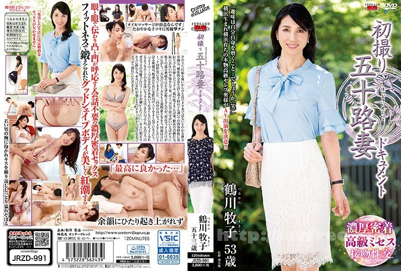 [HD][JRZD-991] 初撮り五十路妻ドキュメント 鶴川牧子 - image JRZD-991 on https://javfree.me