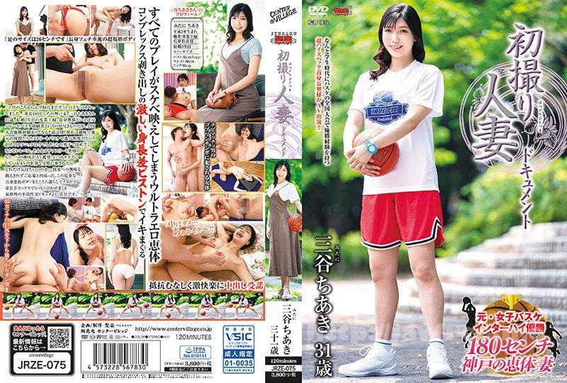 [4K][JRZE-075] 初撮り人妻ドキュメント 三谷ちあき - image JRZE-075 on https://javfree.me
