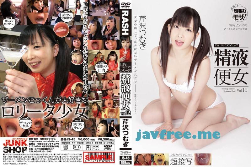 [JS-45] 精液便女 Vol.12 芹沢つむぎ - image JS-45 on https://javfree.me