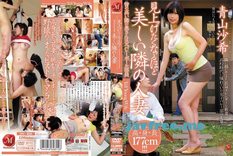 [JUC 855] 見上げたくなるほど美しい隣の人妻 背の高い隣の奥さんは元バレーボール部員 青山沙希 青山沙希 JUC
