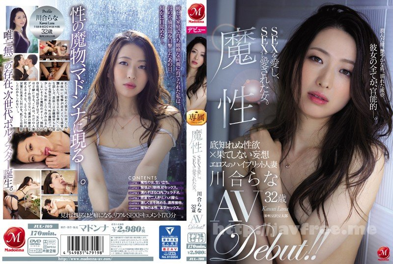 [HD][JUL-109] 魔性 SEXを愛し、SEXに愛された女。 川合らな 32歳 AV Debut!! - image JUL-109 on https://javfree.me