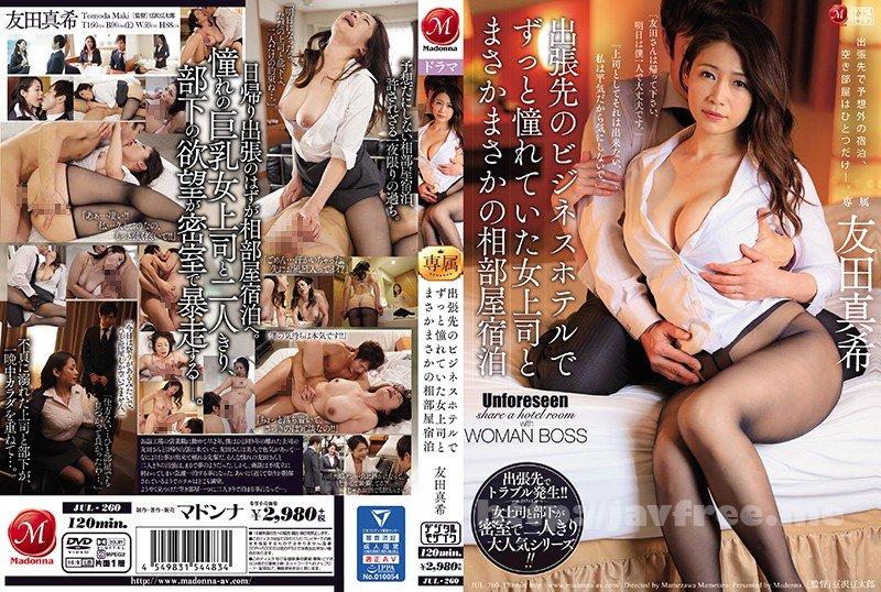 [HD][JUL-260] 出張先のビジネスホテルでずっと憧れていた女上司とまさかまさかの相部屋宿泊 友田真希