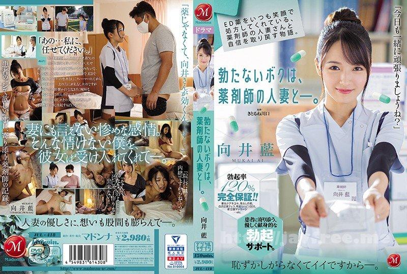 [HD][JUL-418] ED薬をいつも笑顔で処方してくれている、薬剤師の人妻さんと自信を取り戻す物語。 勃たないボクは、薬剤師の人妻と―。 向井藍 - image JUL-418 on https://javfree.me