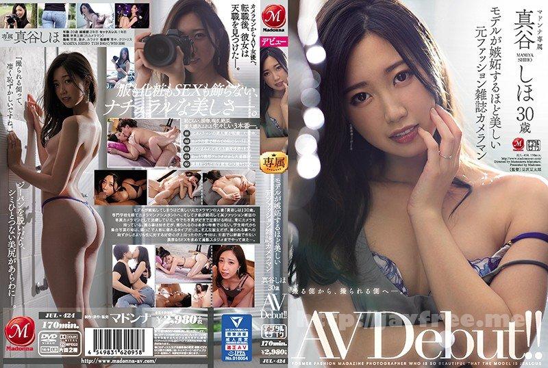 [HD][JUL-424] モデルが嫉妬するほど美しい元ファッション雑誌カメラマン 真谷しほ 30歳 AV Debut!! - image JUL-424 on https://javfree.me