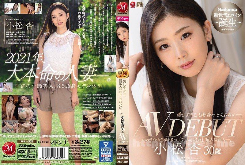 [HD][JUL-538] 美しすぎて、目を合わせられない―。 小松杏 30歳 AV DEBUT ミステリアスな色気を放つ『アンニュイ系』超大型新人―。 - image JUL-538 on https://javfree.me