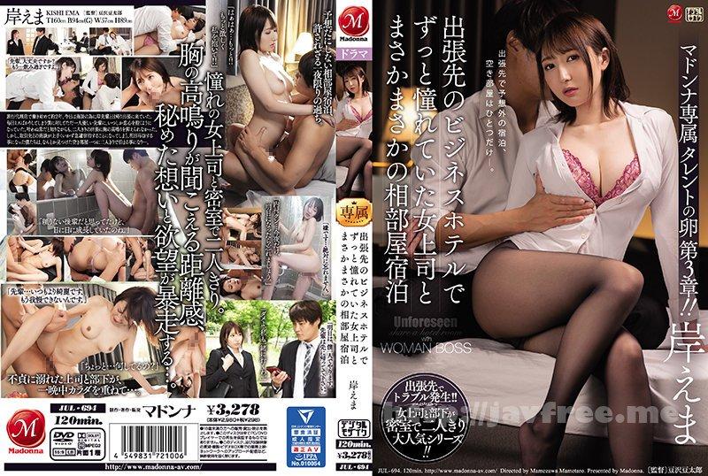 [HD][JUL-694] 出張先のビジネスホテルでずっと憧れていた女上司とまさかまさかの相部屋宿泊 岸えま - image JUL-694 on https://javfree.me