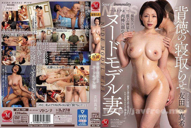 [HD][JUL-720] 背徳の寝取らせヌードモデル妻 友田真希 - image JUL-720 on https://javfree.me
