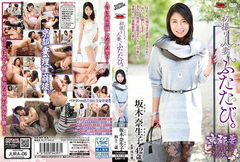 [JURA-06] 初撮り人妻、ふたたび。 坂木奈生子