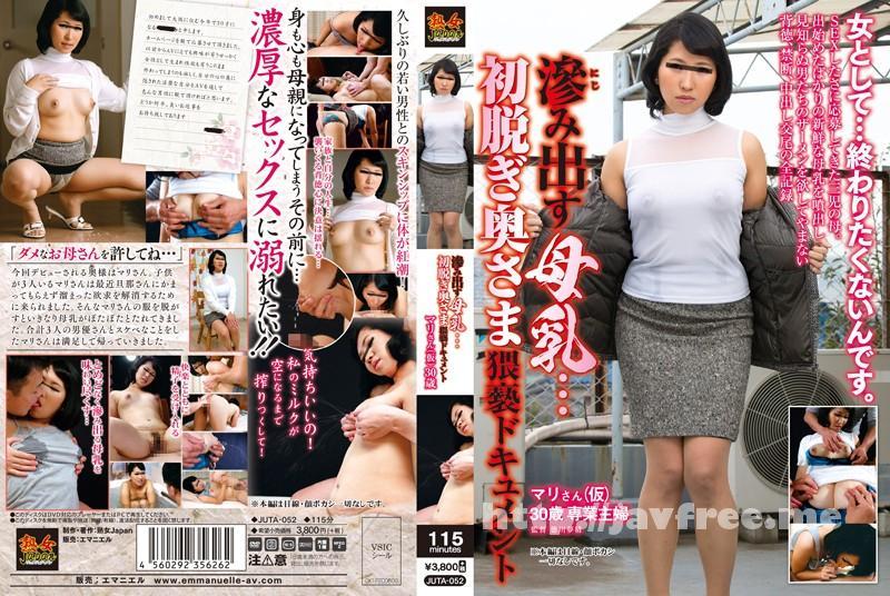 JUTA-052  滲み出す母乳… 初脱ぎ奥さま猥褻ドキュメント JUTA