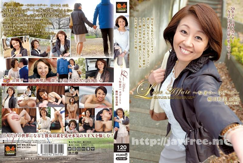 JUTA-061  Love Affair 〜秘密の一日デート〜 柳田和美 柳田和美 JUTA