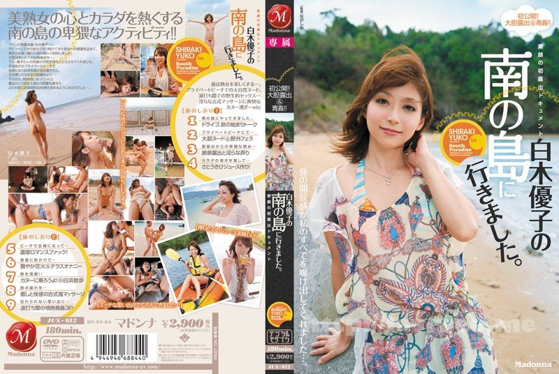 [JUX-012] 素顔の初露出ドキュメント 白木優子の南の島に行きました。 - image JUX-012 on https://javfree.me