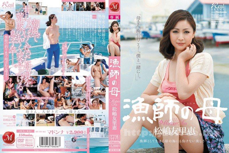 [JUX-041] 漁師の母 松嶋友里恵  - image JUX-041 on https://javfree.me