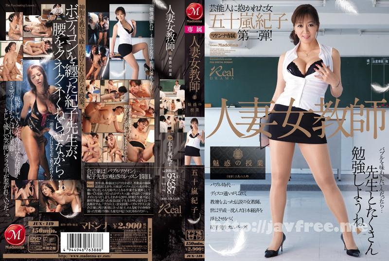 [JUX 149] 人妻女教師 魅惑の授業 五十嵐紀子 五十嵐紀子 JUX
