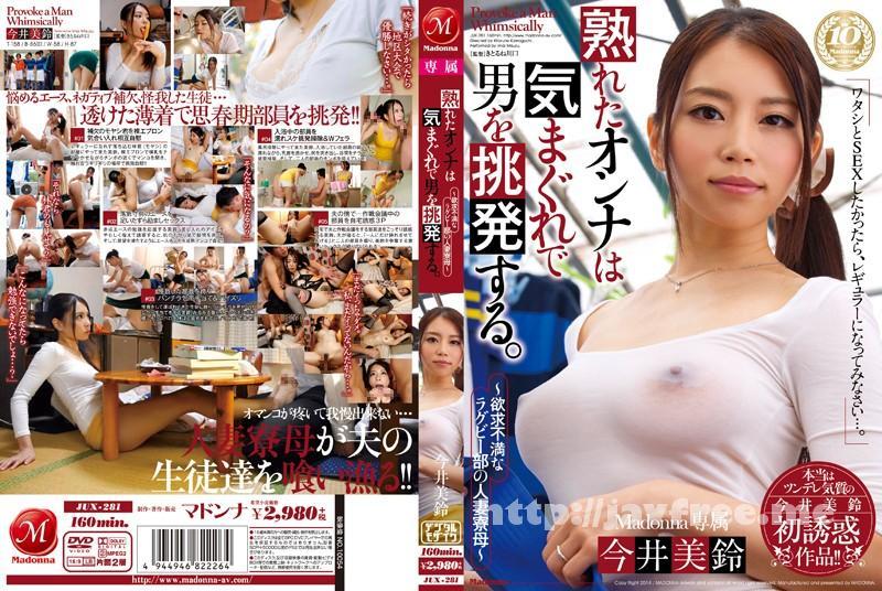 [JUX 281] 熟れたオンナは気まぐれで男を挑発する。 〜欲求不満なラグビー部の人妻寮母〜 今井美鈴 今井美鈴 JUX