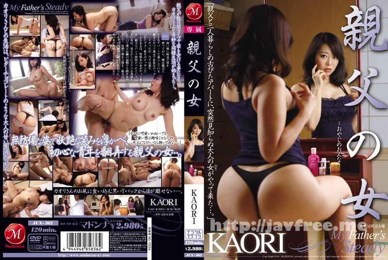 [JUX 362] 親父の女 KAORI Kaori JUX
