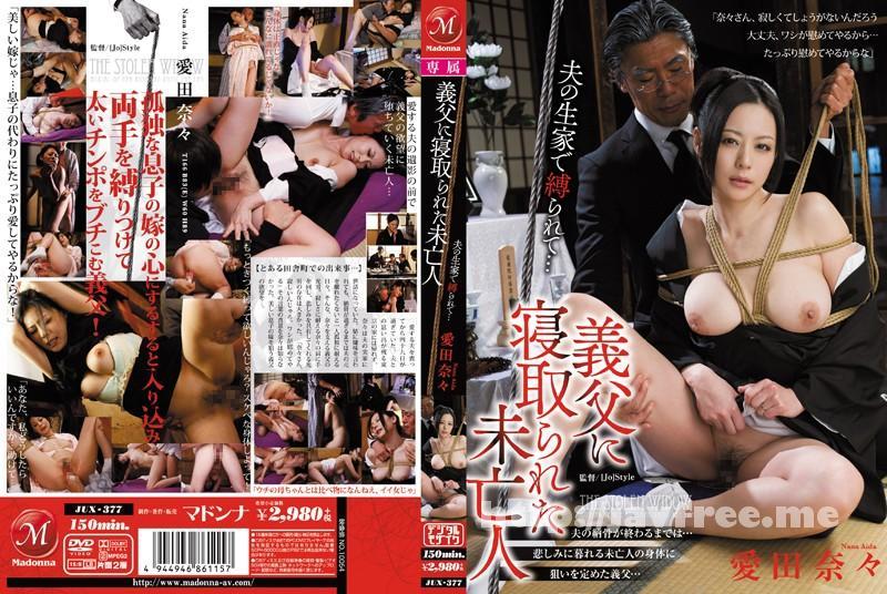 [JUX-377] 義父に寝取られた未亡人 夫の生家で縛られて… 愛田奈々 - image JUX-377 on https://javfree.me