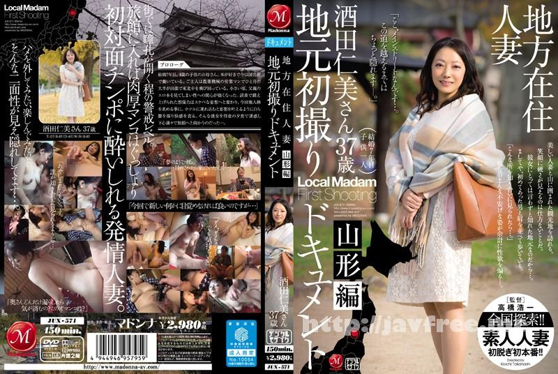 [JUX 571] 地方在住人妻 地元初撮りドキュメント 山形編 酒田仁美 JUX