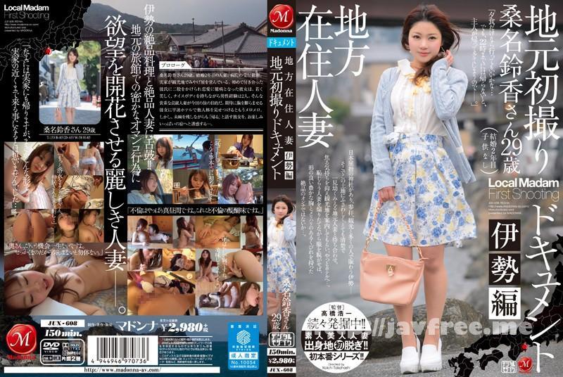[JUX 608] 地方在住人妻 地元初撮りドキュメント 伊勢編 桑名鈴香 JUX