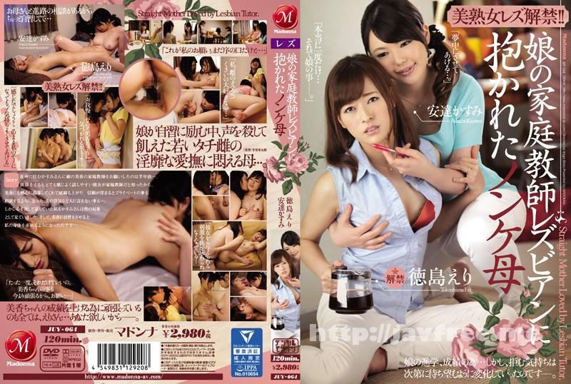 [JUY-064] 美熟女レズ解禁!!娘の家庭教師レズビアンに抱かれたノンケ母 徳島えり 安達かすみ