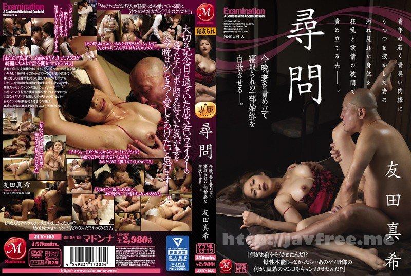 [HD][JUY-165] 尋問 今晩、妻を責め立て寝取られの一部始終を白状させる―。 友田真希