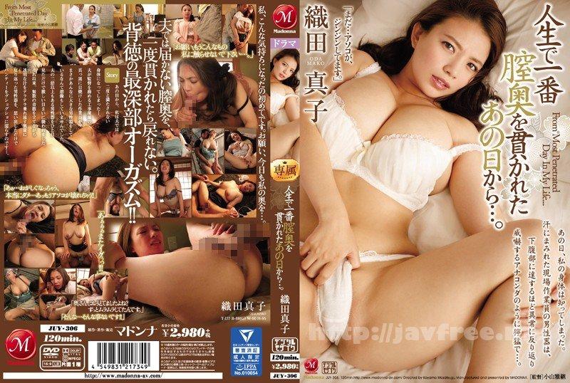 [JUY-306] 人生で一番膣奥を貫かれたあの日から…。 織田真子 - image JUY-306 on https://javfree.me