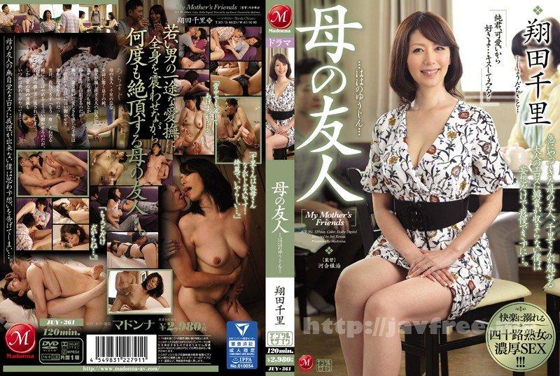 [HD][JUY-361] 母の友人 翔田千里 - image JUY-361 on https://javfree.me