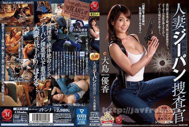 [HD][JUY-624] 人妻ジーパン捜査官 大島優香 - image JUY-624 on https://javfree.me