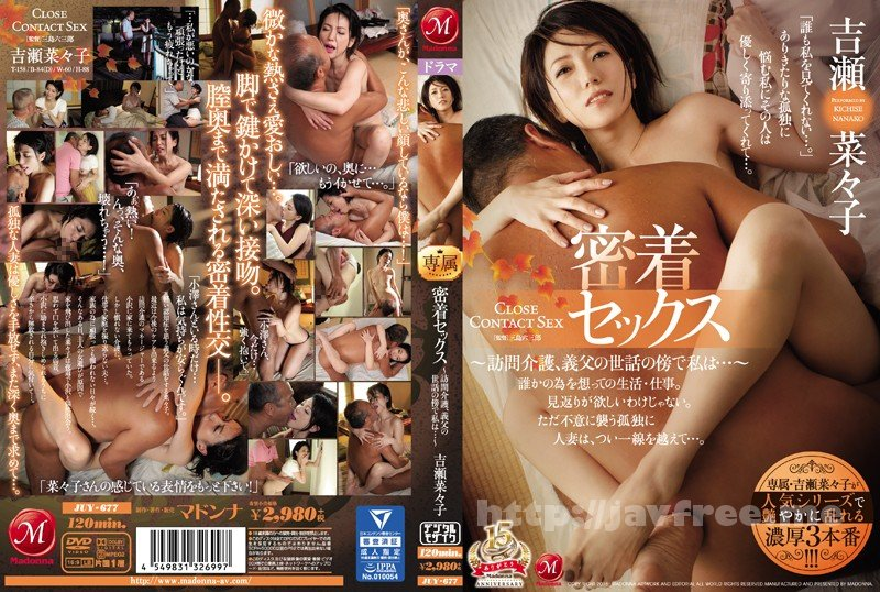 [HD][JUY-677] 密着セックス ~訪問介護、義父の世話の傍で私は…~ 吉瀬菜々子