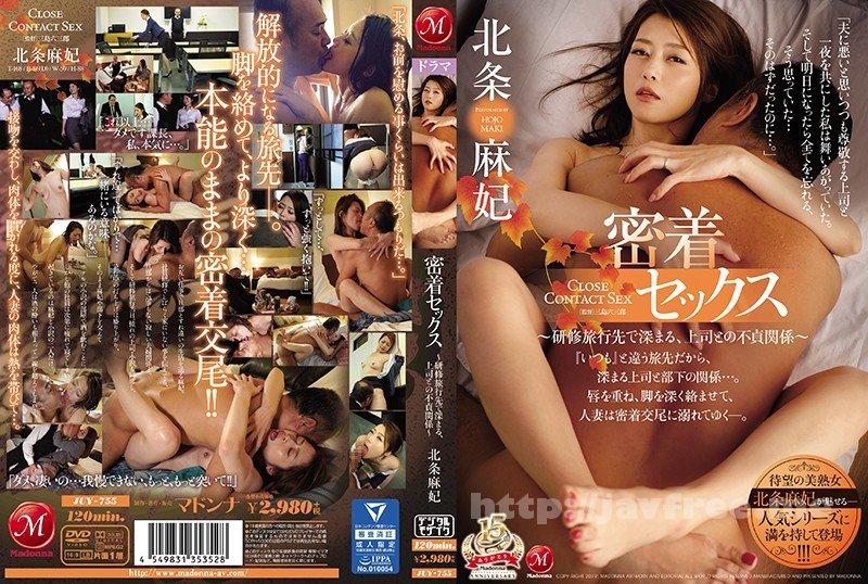 [HD][JUY-755] 密着セックス ~研修旅行先で深まる、上司との不貞関係~ 北条麻妃