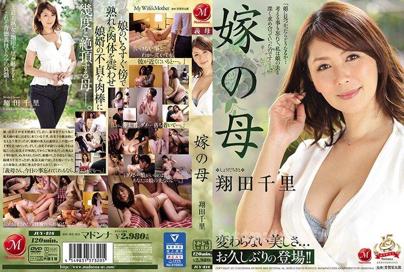 [HD][JUY-816] 嫁の母 変わらない美しさ…お久しぶりの登場!! 翔田千里