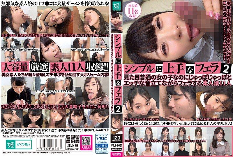 [HD][KAGP-091] シンプルに上手なフェラ2 見た目普通の女の子なのにじゅっぽじゅっぽとエッチな音立てながらフェラする素人娘11人 - image KAGP-091 on https://javfree.me