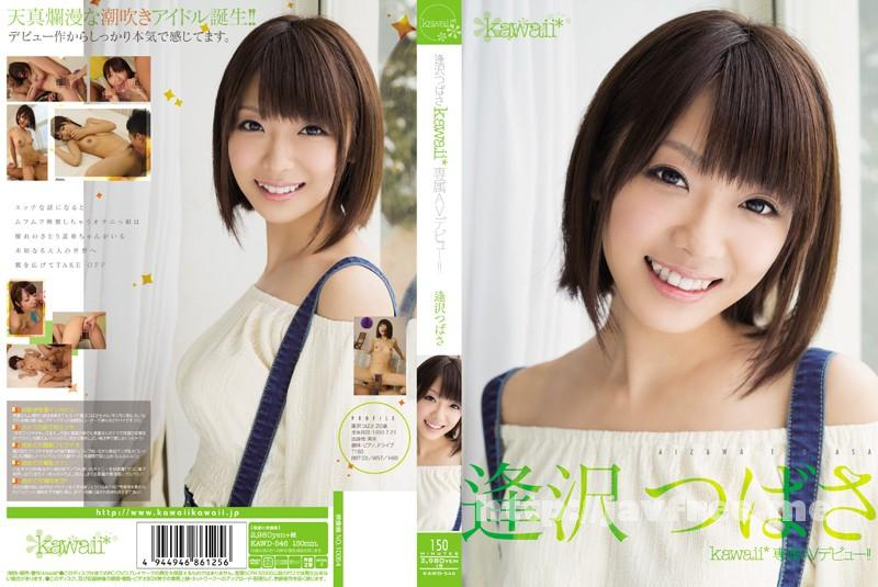[KAWD-546] 逢沢つばさkawaii*専属AVデビュー!! - image KAWD-546 on https://javfree.me