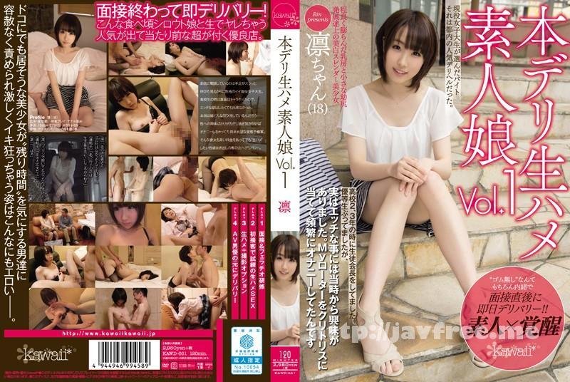 [KAWD 661] 本デリ生ハメ素人娘Vol.1 凛 KAWD