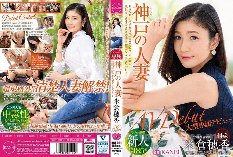 [HD][KBI-001] KANBi専属第1弾!透明感120% 神戸の人妻、米倉穂香34歳AVデビュー 美人妻が想像もできない程に乱れまくる処女作