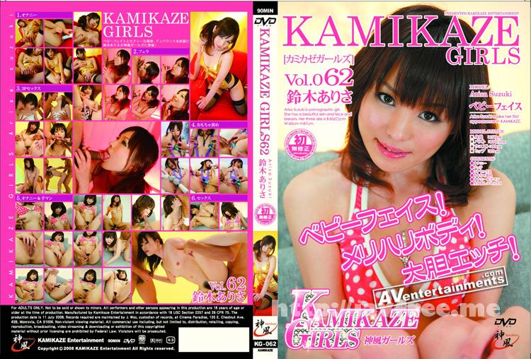 [KG-62] カミカゼガールズ Vol.62 : 鈴木ありさ - image KG-62 on /