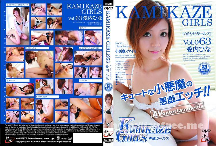 [KG 63] カミカゼガールズ Vol.63 : 愛内ひな 愛内ひな KG Hina Aiuchi