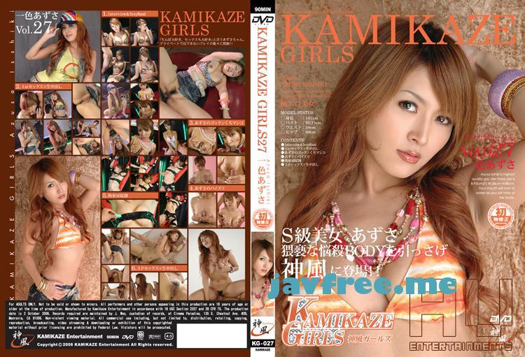 [KG-27] Kamikaze Girls Vol.27 : Azusa Isshiki - image KG27 on https://javfree.me