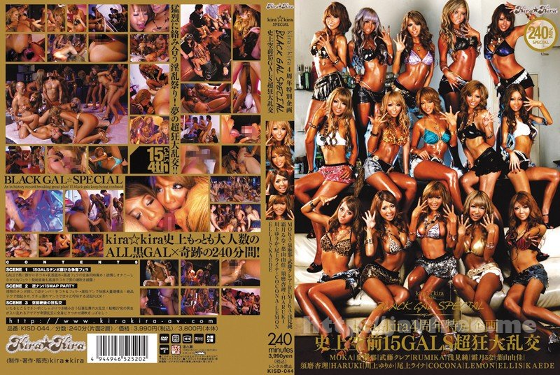 [KISD-044] kira☆kira4周年特別企画 BLACK GAL SPECIAL 史上空前15GALS超狂大乱交 - image KISD-044 on https://javfree.me
