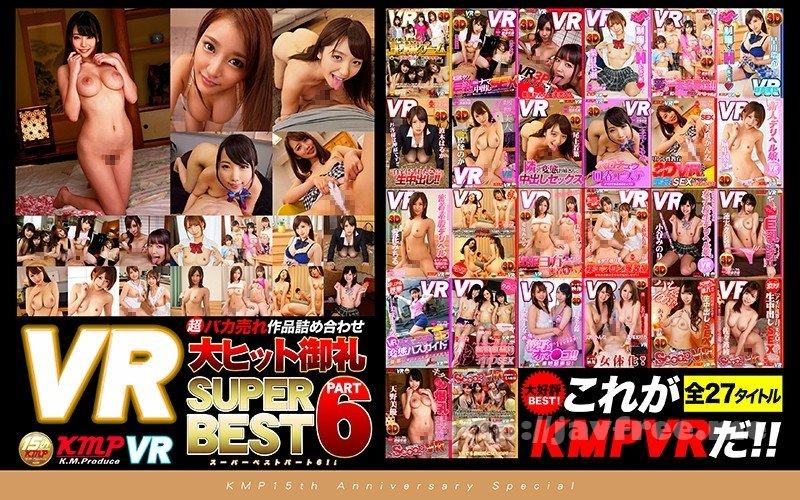 [KMVR-322] 【VR】これがKMP VRだ!!超バカ売れ作品詰め合わせ大ヒット御礼SUPER BEST part6!!
