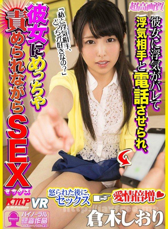 [KMVR-466] 【VR】彼女に浮気がバレて浮気相手と電話させられ、彼女にめっちゃ責められながらSEX 倉木しおり - image KMVR-466-11 on https://javfree.me