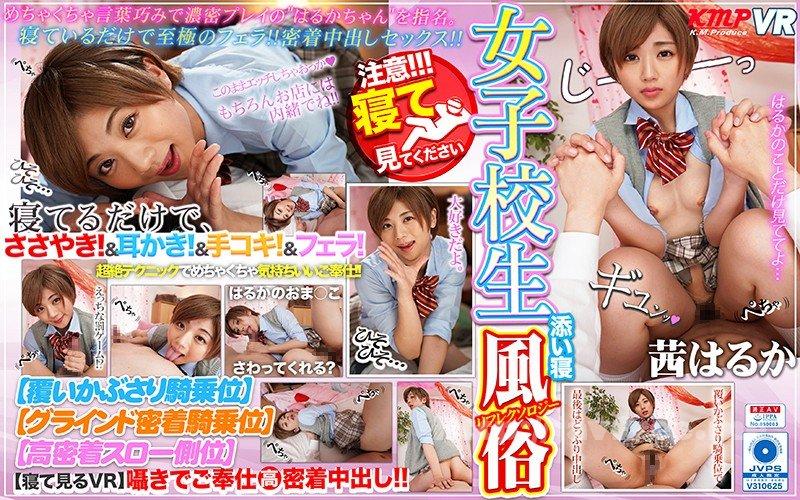 [KMVR-622] 【VR】【寝て見るVR】女子校生添い寝風俗 囁きでご奉仕高密着中出し!! 茜はるか
