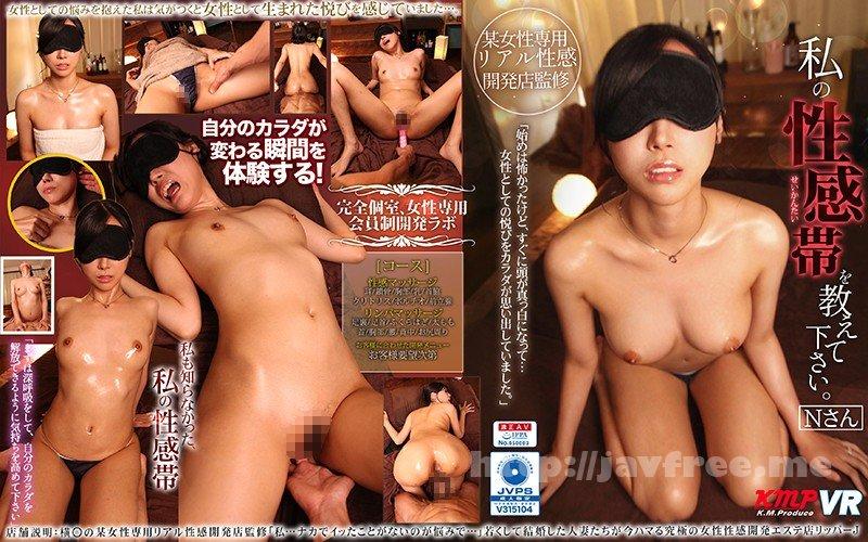[KMVR-780] 【VR】私の性感帯を教えて下さい Nさん - image KMVR-780 on https://javfree.me